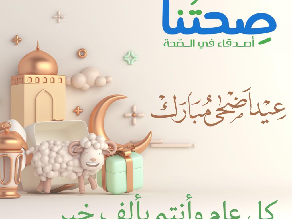 بعض النصائح والأفكار لتجاوز فترة العيد بخير وسلام.. وكل عام وأنتم بخير