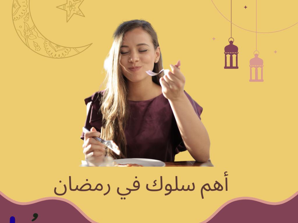 أهم سلوك ممكن تتبنوه خلال شهر رمضان المبارك وكل أيام السنة..