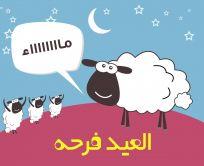 العيد فرحة :)