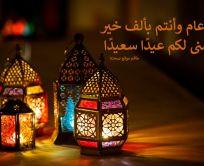 أهلا أهلا بالعيد..