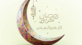 مرضى السكري وصيام شهر رمضان الفضيل